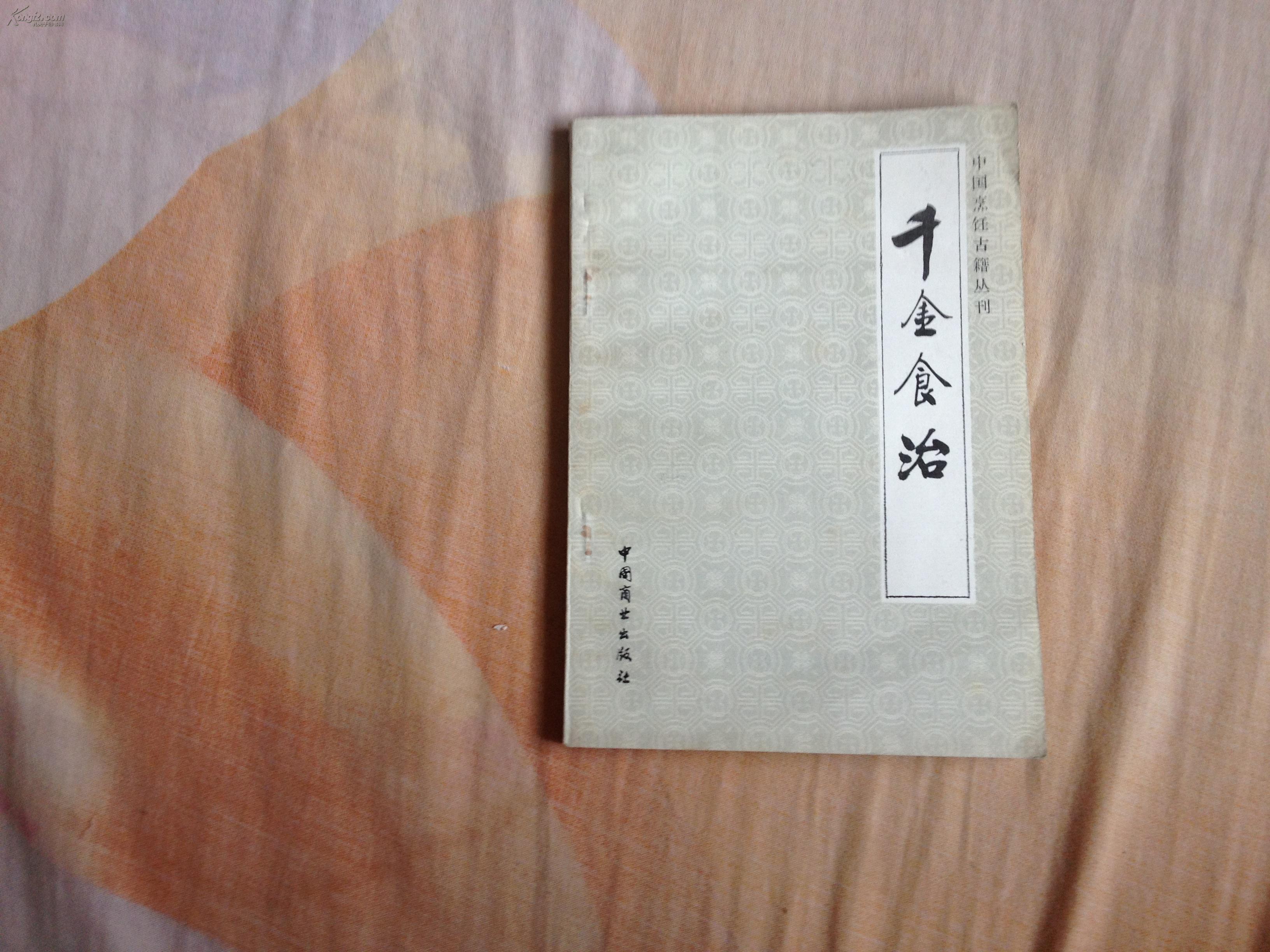 作者: (唐)孙思邈 撰 吴受琚  注释 出版社: 中国商业出版社 印刷