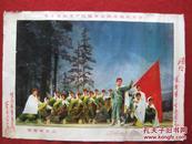 保老保真 七八十年代宣传画 2开《智取威虎山》 辽宁省新华书店