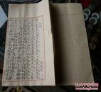 字写得漂亮经过先生批点的濂溪书院手写八古文