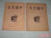 中国作家    创刊号 + 第一卷第三期   共两本合售