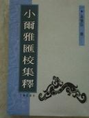 小尔雅汇校集释  03年初版