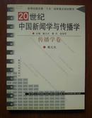20世纪中国新闻学与传播学(传播学卷)