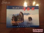 《张家界画册》,湖南人民出版社,2011年,64页
