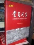 党员风采 200名东莞50年以上党龄的共产党员