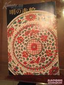 日本回流,《明赤绘》,梅泽纪念馆,62页,尺寸:25.9*18.2cm