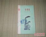 春潮曲(1960年1版1印2000册)