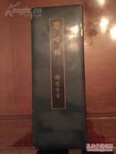 日本回流,《圣母帖》拓本册页,尺寸:10.2*27.2cm