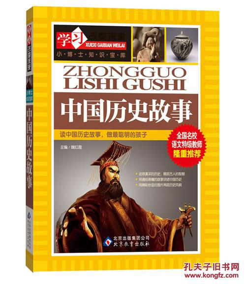 中国历史故事——全国名校语文特级教师隆重推荐:学习改变未来系
