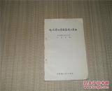 59年初版《解放前的景德镇陶工运动》