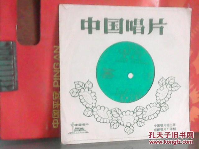 小薄膜唱片: 小提琴独奏 红麦子.新春乐.舞曲.新疆之春.图片