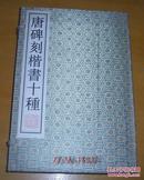 唐碑刻楷书十种(线装一函全10册)