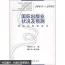 2004-2005国际出版业状况及预测