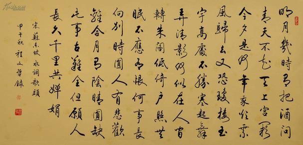 程文哲行书横幅-苏轼.水调歌头图片