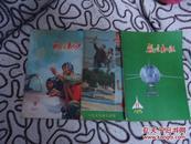 《航空知识  》杂志(3册,合售)