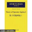 国外数学名著系列(影印版)27:算子代数理论1