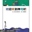 正版图书 信谊世界精选图画书:欢迎来到神奇船    (精装绘本) (请放心选购!)