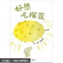 正版图书 信谊幼儿文学奖:好想吃榴莲     (精装绘本) (请放心选购!)