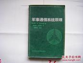《军事通信系统原理》出版社签赠本图书 美国著作