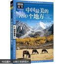 图说天下 国家地理 中国最美的100个地方