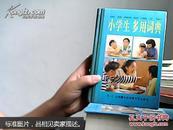 《正版现货》小学生多用词典9787563209408