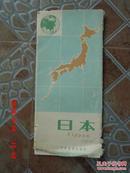 日本地图 1987.6(1976年8月第一版)附:日本地名索引