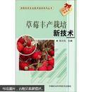 草莓丰产栽培新技术--新型农民农业技术培训系列丛书
