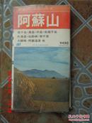 日文原版日本地图 阿苏山 1965.初版 昭和52年7月版 阿苏山周遊.登山手册一本
