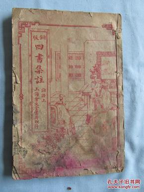 铜板——四书集注——论语——上下两册合订