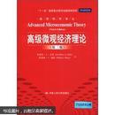 高级微观经济理论(第3版)