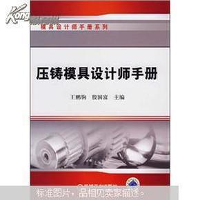 手册压铸设计师模具柳州市荣泰建筑设计图片