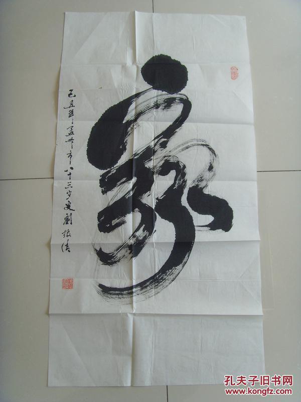 潍坊市书法协会会员,被特聘为北京华夏国艺书画院院士)(带原作邮寄图片