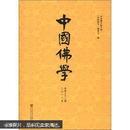 中国佛学总第三十二期(2012年·总第32期)
