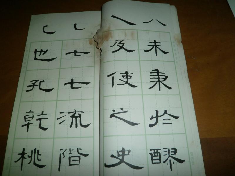 隶书临摹字帖--万里书店1984年印--品差图片