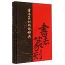 书法篆刻术语辞典