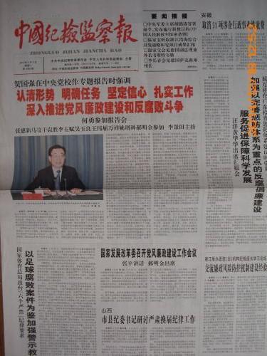 中国纪检监察报柯小奇