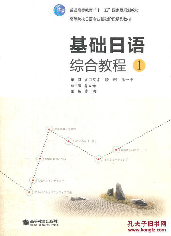 【图】基础日语综合教程(1高等院校日语专业基