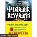 中国通胀世界通缩【原版】