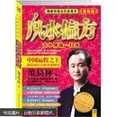 人人都应知道的风水偏方:中国运程之王、新浪家居首席风水顾问董易林(2012最新版)