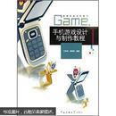 游戏专业系列教材:手机游戏设计与制作教程