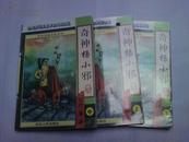 奇神杨小邪》全三册 李凉谐趣武侠系列20     95品如图