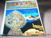 《西藏游》旅游地图-对开地图