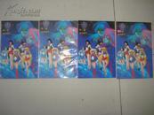 美少女战士 卷一1 .4.5   卷二 1   四本合售