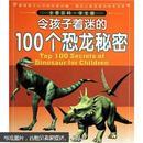 全景百科:令孩子着迷的100个恐龙秘密(学生版)