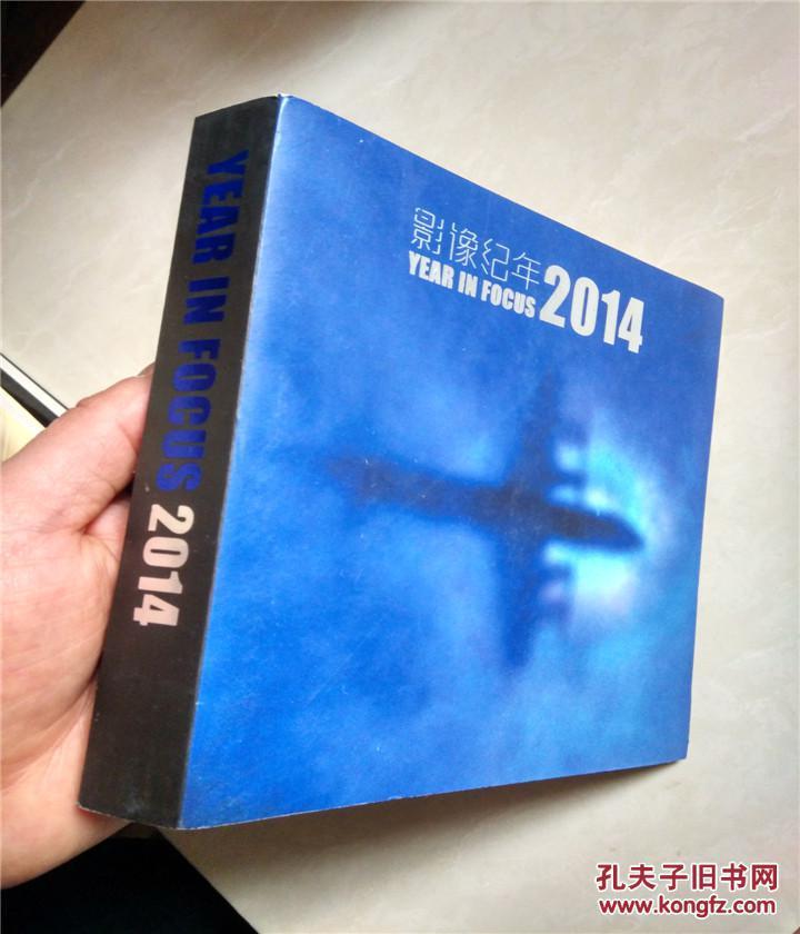 【图】影像纪年2014--视觉中国编辑_价格:20.