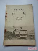 1959年自然课本(第四册)