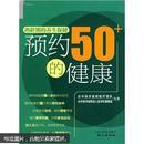 正版图书 熟龄期的养生保健预约50+的健康 (请放心选购!)