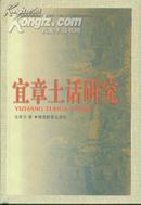 湖南方言研究丛书 宜章土话研究(精装)