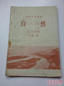 1963年自然第二册