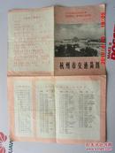 地图   杭州市交通简图   1971.4.5【毛主席语录 大海航行靠舵手】