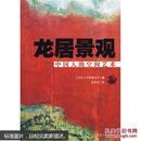 龙居景观:中国人的空间艺术
